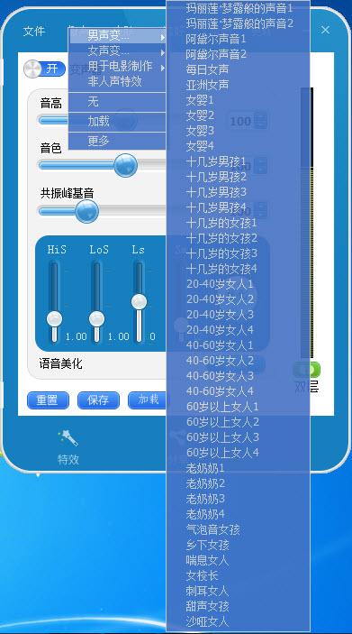 如何使用变声专家钻石版9.0中的变声器-变声专家官网