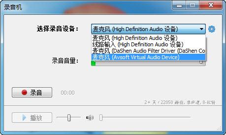 4_audio-device